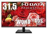 I-O DATA 量子ドットディスプレイ モニター WQHD 31.5インチ ADSパネル Adobe RGB,99% HDMI×3 DP×1 ブラック 5年保証 土日サポート LCD-PHQ321XQB