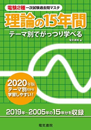 理論の15年間 2020年版 (電験2種一次試験過去問マスタ)