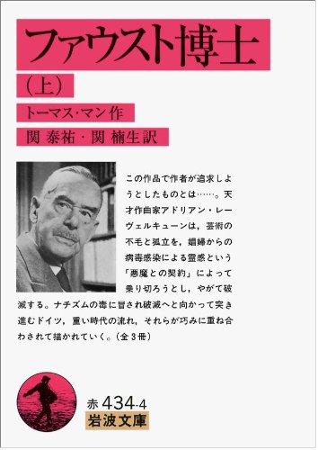 ファウスト博士 上 (岩波文庫 赤 434-4)