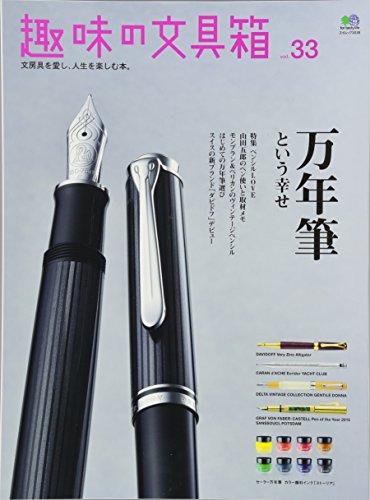 趣味の文具箱 33 (エイムック 3038)
