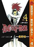 D.Gray-man【期間限定無料】 4 (ジャンプコミックスDIGITAL)