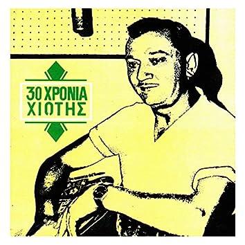 30 Hronia Hiotis