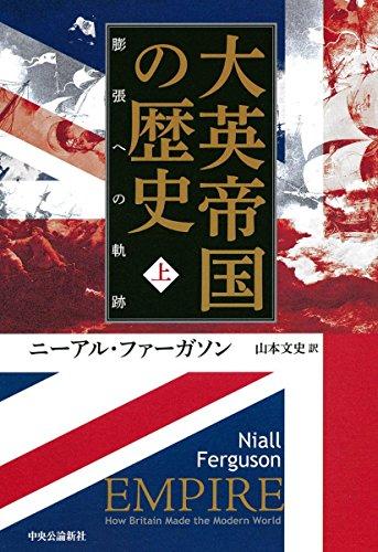 大英帝国の歴史 上 - 膨張への軌跡 (単行本)