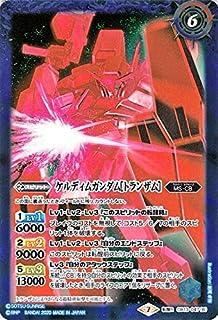 バトルスピリッツ ケルディムガンダム/ケルディムガンダム[トランザム](転醒レア) ガンダム 宇宙を駆ける戦士(CB13) | バトスピ MS・CB 青