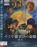 ナミヤ雑貨店の奇跡-再生-[DVD] image
