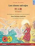 Los cisnes salvajes – 野天鹅 / Yě tiān'é (español – chino): Libro bilingüe para niños basado en un cuento de hadas de Hans Christian Andersen, con ... ilustrados en dos idiomas – español / chino)