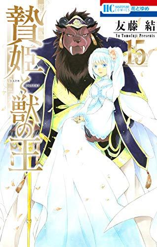 贄姫と獣の王【通常版】 15 (花とゆめコミックス)
