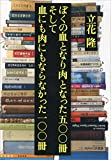 ぼくの血となり肉となった五〇〇冊 そして血にも肉にもならなかった一〇〇冊 (文春e-book)