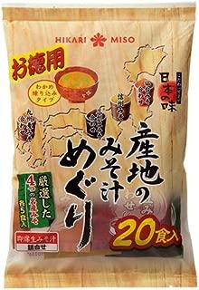 ひかり味噌 お徳用産地のみそ汁めぐり 20食