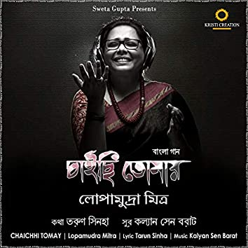 Chaichhi Tomay