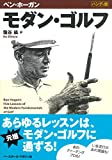 モダン・ゴルフ−ハンディ版: ベン ホーガン