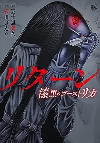 リターン 漆黒のゴースト リカ (バーズコミックス スペシャル)