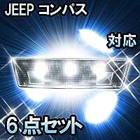 LEDルームランプ JEEP コンパス 対応 6点セット