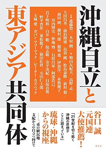 沖縄自立と東アジア共同体の詳細を見る
