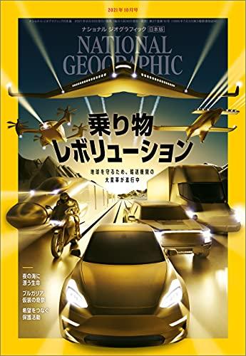 ナショナル ジオグラフィック日本版 2021年10月号 [雑誌]
