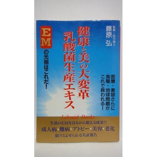 健康と美の大変革 乳酸菌生産エキス (Lifeaid Books)の詳細を見る