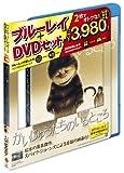 かいじゅうたちのいるところ Blu-ray&DVDセット(初回限定生産) image