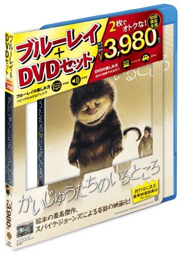 かいじゅうたちのいるところ Blu-ray&DVDセット(初回限定生産)の詳細を見る
