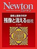 Newton 錯視と錯覚の科学 残像と消える錯視