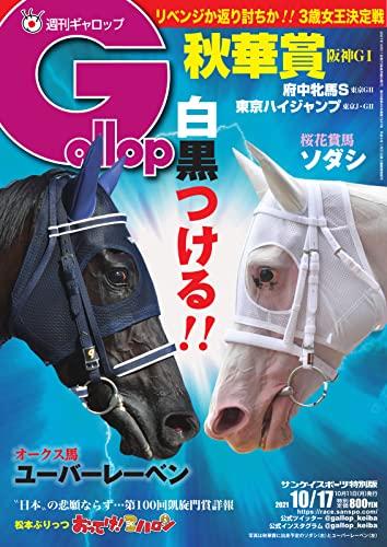 週刊Gallop(ギャロップ) 2021年10月17日号 (2021-10-12) [雑誌]