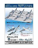 【ファセット】飛ばせる1/144紙飛行機 空自T-4ブルーインパルス