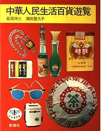 中華人民生活百貨遊覧 (とんぼの本)
