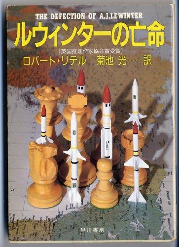 ルウィンターの亡命 (ハヤカワ文庫 NV 217)