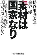 表紙: 素材は国家なり | 長谷川 慶太郎