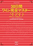 30日間ワイン完全マスター 2020 (Winart Books)