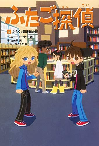 ふたご探偵5 からくり図書館の謎の詳細を見る
