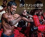 渋イケメンの世界 ~美しき働き者たちへの讃歌~