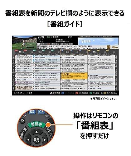 『パナソニック 24V型 ARC対応 液晶 テレビ VIERA TH-24G300』のトップ画像