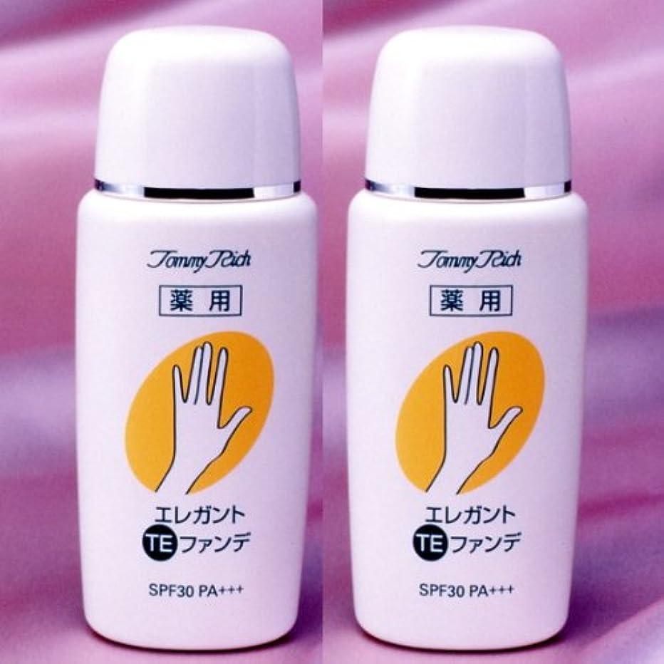 プロフェッショナル以降ラオス人手や腕のシミや老班をカバーして、白く清潔で美しい手になる!! 「薬用エレガントTEファンデ 2個セット」
