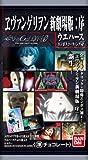 ヱヴァンゲリヲン新劇場版:序ウエハース エンボスコーティングスペシャル BOX (食玩)
