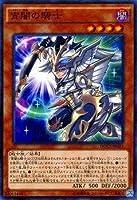 遊戯王/第9期/6弾/DOCS-JP023 宵闇の騎士