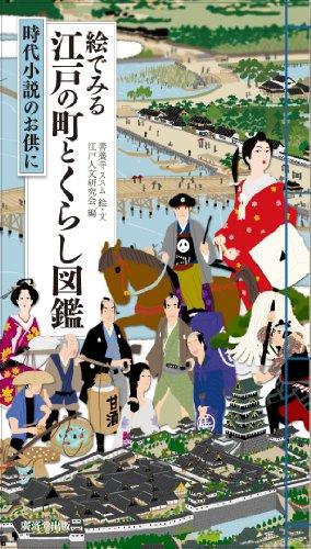 絵でみる 江戸の町とくらし図鑑