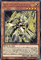 セイクリッド・カドケウス レア 遊戯王 ブレイジング・ボルテックス blvo-jp022