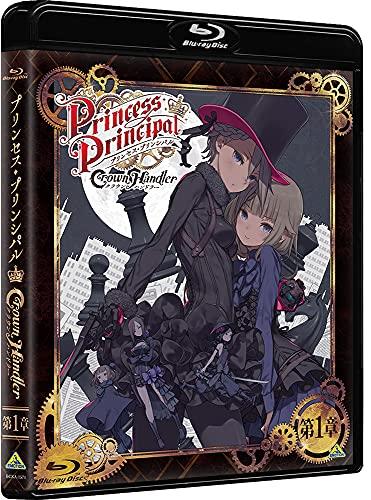 プリンセス・プリンシパル Crown Handler 第1章 (特装限定版) [Blu-ray]