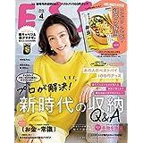 ESSE 2021 年 04月号 [雑誌] ESSE (デジタル雑誌)