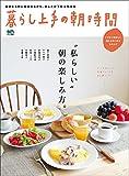 暮らし上手の朝時間[雑誌]