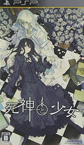 死神と少女 - PSP