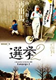 選挙2[DVD]