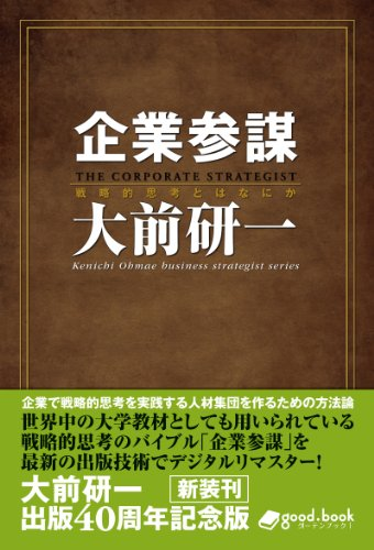 企業参謀 2014年新装版 Kenichi Ohmae business strategist series (大前研一books>Kenichi Ohmae business strategist series(NextPublishing))