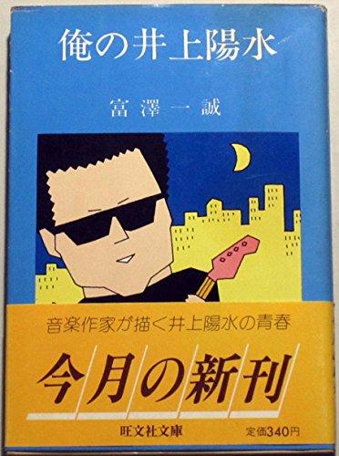 俺の井上陽水 (旺文社文庫)