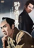 昨日消えた男[DVD]