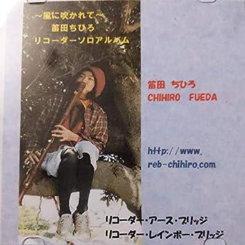 Blowing in the wind-Chihiro Fueda recorder SoloAlbum