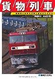 貨物列車 機関車と貨車の分類と歴史がわかる本