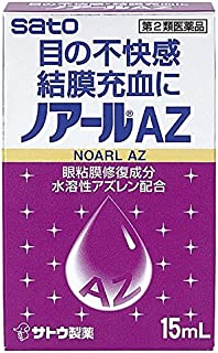 【第2類医薬品】ノアールAZ 15mL