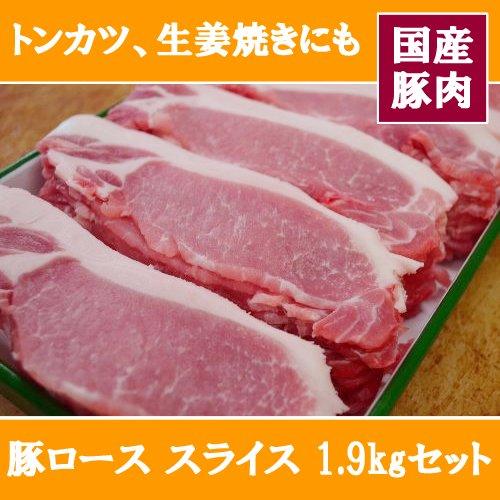豚ロース スライス 1,9kg(1,900g) セット 国産 豚肉 使用 業務用 使いやすい1キロ×900gの2パックセット!