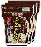 減農薬・特別栽培 発芽玄米 玄氣(げんき)1.5㎏(真空パック)×3袋【無洗米】